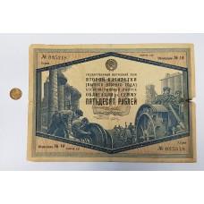 Облигация 50 рублей 1934г.