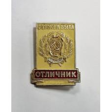 Отличник Службы быта РСФСР