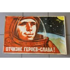 """Плакат - """" Отчизне Героев - СЛАВА """"."""