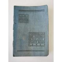 Документ - Профсоюзный билет - Союз Работников Начальной и средней школы РСФСР, 1938г.