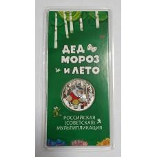 """25 рублей , 2019г., Мультики, """" Дед Мороз и Лето """".  цветная"""