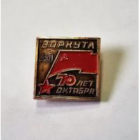 Коми - Воркута, 70 лет Октября, 1987г.