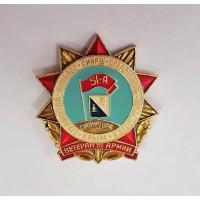 Ветеран 51 армии Сапун-Гора, 1975г. СССР.
